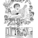 デジタル/アナログ 漫画の描き方教えます