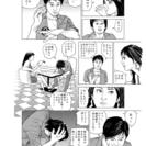 デジタル アナログ 漫画の個人レッスン!