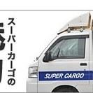今、夢を叶えるチャンスが・・・九州地区~東北地区まで全国40拠点の...