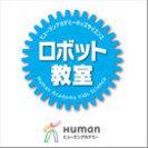 【武蔵小杉】2016年4月・新丸子ロボット教室・無料体験授業追加決定!