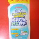 ピジョン 哺乳びん・野菜洗い 詰替え用 700ml