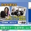 『「根っこ力」が社会を変える!』一新塾体験セミナー&説明会(社会起...