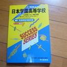 日本学園高等学校 過去問題集