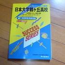 日本大学鶴ヶ丘高校 過去問題集