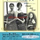 初夏の風に乗って!姉妹都市からやってきた!ピアノSolo&Duo&...