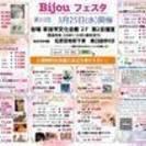 Bijou ビューティフェスタ!!  3/25(水)開催