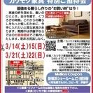 ★3/14(土)15(日)・21(土)22(日)カリモク家具新横浜...