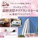 ★3/28(土)29(日)フランスベッド・新宿アイランド『ベッド&...