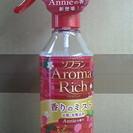 ソフラン アロマリッチ Annieの香り