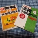 漢字検定4級問題集2冊