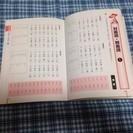 漢字検定4級問題集2冊 - 本/CD/DVD
