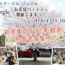 【参加者募集中】初参加の方も大歓迎!お花見PARTY開催しますっ!...