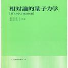 相対論的量子力学 絶版 Amazonでは39800円