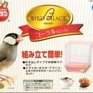 鳥 ゲージ バードパレスコーラル(ピンク)