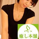 癒し本舗京都店。ご宿泊先やご自宅で本格アロマを低価格で。