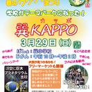 春のわくわくフェスティバル 巽KAPPO 学校がテーマパークになった!