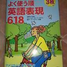 「よく使う順 英語表現 618」(CD3枚付)