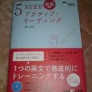 「5STEPアクティブ・リーディング」CD付