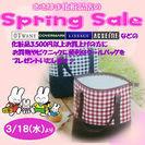 さきはま化粧品店 Spring Sale開催。