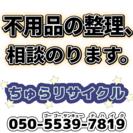 不用品回収はちゅらリサイクルへ 沖縄県那覇市