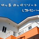 ホテル城ヶ島遊ヶ崎リゾートの接客サービススタッフ