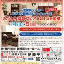 ★4/4(土)5(日)カリモク家具新横浜ショールーム『こだわり家具...
