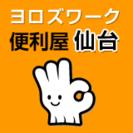 仙台で不用品回収と遺品整理なら便利屋仙台