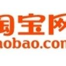 中国輸入、タオバオ輸入のお手伝い致...