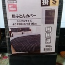 【新品未開封】 掛け布団カバー
