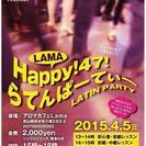 HAPPY 47 ラテンパーティー