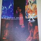 【バンドスコア】X JAPAN 『X JAPAN BEST~fan...
