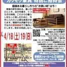 ★4/18(土)19(日)カリモク家具新横浜ショールーム『特別ご招待会』
