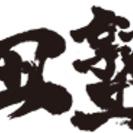 """川越で塾・予備校を選ぶなら、日本初!""""授業をしない""""武田塾 川越校"""