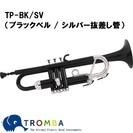 TROMBA【トロンバ】プラスティック・トランペットTP-BK/SV
