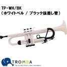 TROMBA【トロンバ】プラスティック・トランペットTP-WH/BK