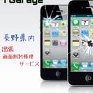 長野県内出張 iPhone画面割れ修理サービス