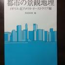 都市景観地理