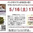 ★5/16(土)17(日)フランスベッド・新宿アイランド『ベッド&...