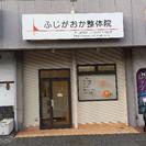 【医療系英日翻訳】【在宅可】カイロプラクティック業向けシステムのロ...