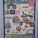 【お取引完了】折りたたみ三輪車 3,800円 サンリオ SHINK...