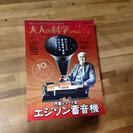大人の科学 エジソンの蓄音機