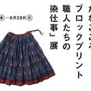 4月24日より開催【無印良品:有楽町 ATELIER MUJI】『...