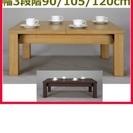 【交渉中】新品、伸張式ローテーブル