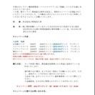 ニコニココリアンオンライン韓国語教室設立3周年特別キャンペーン