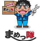 街の便利屋さん まめっ隊 静岡県東部(三島市、沼津市、清水町、富士...