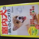 「室内犬の飼い方しつけ方」。全部写真付き、わかりやすい。400円。