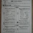 ナショナル 蛍光灯シーリングライト ~8畳用