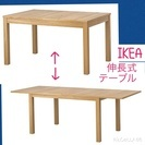 IKEA イケア 長さが変えられる...