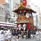 【1DAY講座】  祇園祭の山鉾巡行と辻回しを愉しむ  (下鴨茶寮...