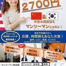 ついに福岡初上陸!! 薬院、赤坂で東京、横浜、名古屋で人気のマンツーマン英会話 1レッスン60分2,700円(税別)~で格安&オーダーメイド型のマンツーマンレッスンが魅力と評判の I-MAKE(アイメイク)です! - 教室・スクール